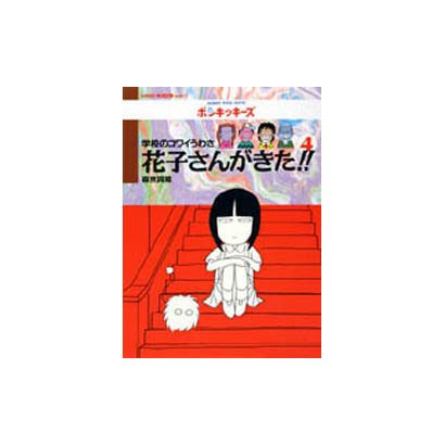 学校のコワイうわさ 花子さんがきた!!〈4〉(BAMBOO KID'S series〈4〉) [新書]