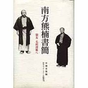 南方熊楠書簡―盟友毛利清雅へ [単行本]