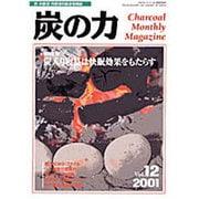 炭の力 Vol.12(2001・12)-炭・木酢液・竹酢液の総合情報誌 [単行本]