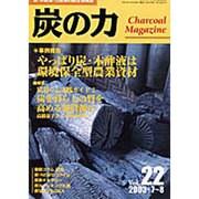 炭の力 Vol.22(2003・7~8)-炭・木酢液・竹酢液の総合情報誌 [単行本]