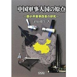 中国軍事大国の原点―[トウ]小平軍事改革の研究 [全集叢書]