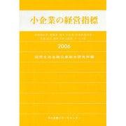 小企業の経営指標〈2006〉―情報通信業、運輸業、卸売・小売業、飲食店、宿泊業、医療、福祉、教育、学習支援業、サービス業 [単行本]