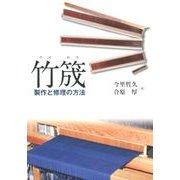 竹筬-製作と修理の方法 [単行本]