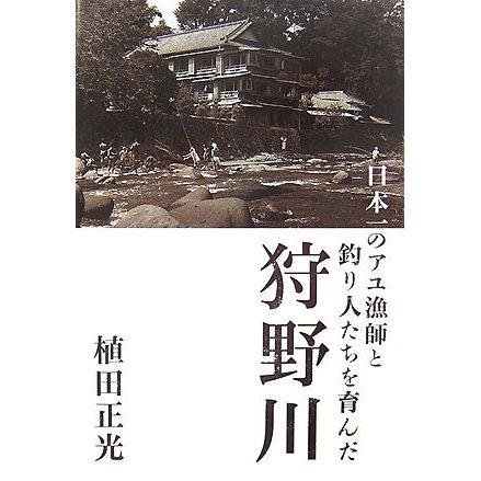 日本一のアユ漁師と釣り人たちを育んだ狩野川 [単行本]