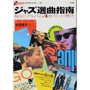 ジャズ選曲指南-秘伝「アルバム4枚セット」聴き(オフサイド・ブックス 36) [全集叢書]