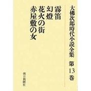 大佛次郎時代小説全集 第13巻 オンデマンド版 [全集叢書]