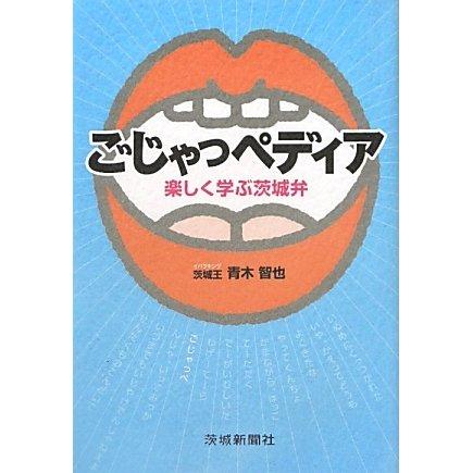 ごじゃっペディア―楽しく学ぶ茨城弁 [単行本]