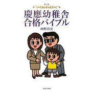 慶應幼稚舎合格バイブル 第3版 [単行本]