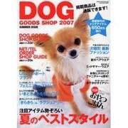 DOG GOODS SHOP 2007 SUMMER ISS(GEIBUN MOOKS 557) [ムックその他]