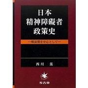 日本精神障礙者政策史―戦前期を中心として [単行本]