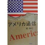 アメリカ通信 [単行本]