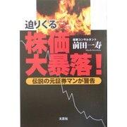 迫りくる株価大暴落!―伝説の元証券マンが警告 [単行本]