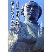 日本一の龍馬像を建てた若者たちの物語―桂浜に夢あり、希望あり、勇気あり [単行本]