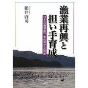 漁業再興と担い手育成―日本一の養殖産地・宇和海からの提言 [単行本]