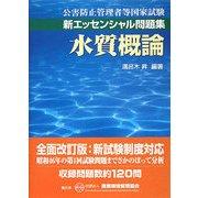 水質概論―公害防止管理者等国家試験 新エッセンシャル問題集 [単行本]