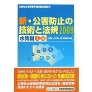 新・公害防止の技術と法規〈2009〉水質編1・2 [単行本]