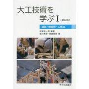 大工技術を学ぶ〈1〉道具・規矩術・工作法 第四版 [単行本]