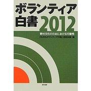ボランティア白書〈2012〉寄付文化の日本における可能性 [単行本]