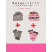 直線編みでやさしいのにとってもお洒落な小物とウェア―小須田逸子のカラフルニット [単行本]
