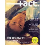 +act. 18 (2008)-visual movie magazine(ワニムックシリーズ 123) [ムックその他]