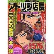 アドリブ店長 アフリカの怪人・覚醒編(白夜コミックス 325) [コミック]