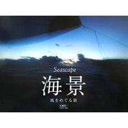 Seascape 海景―風をめぐる旅 [単行本]
