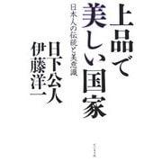 上品で美しい国家―日本人の伝統と美意識 [単行本]