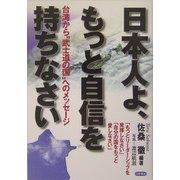 """日本人よ、もっと自信を持ちなさい―台湾から""""武士道の国""""へのメッセージ [単行本]"""