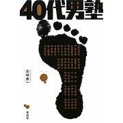 40代男塾 [単行本]