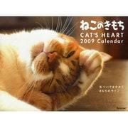 ねこのきもちカレンダー 2009 [ムックその他]