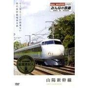 みんなの鉄道山陽新幹線[DVD]