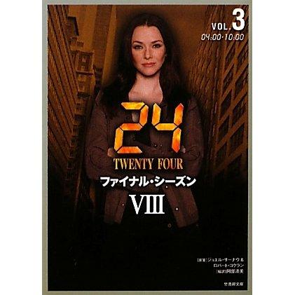 24 TWENTY FOUR 8〈VOL.3〉04:00-10:00(竹書房文庫) [文庫]