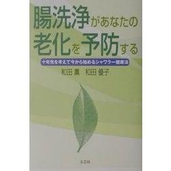 腸洗浄があなたの老化を予防する―十年先を考えて今から始めるシャワラー健康法 [単行本]