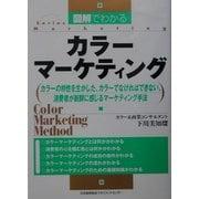 図解でわかるカラーマーケティング―カラーの特性を生かした、カラーでなければできない、消費者が新鮮に感じるマーケティング手法 [単行本]