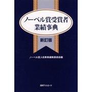ノーベル賞受賞者業績事典 新訂版 [事典辞典]