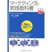 マーケティングの実践教科書―実務入門 [単行本]