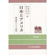 日本とアメリカ―相手国のイメージ研究(学振選書〈1〉) [単行本]