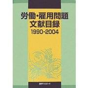 労働・雇用問題文献目録〈1990-2004〉 [事典辞典]