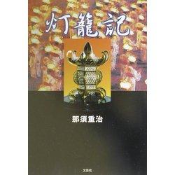 灯篭記 [単行本]