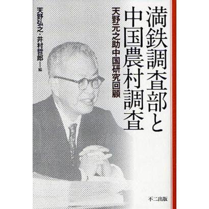 ヨドバシ.com - 満鉄調査部と中...