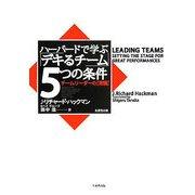 ハーバードで教える「デキるチーム」5つの条件―チームリーダーの「常識」 [単行本]