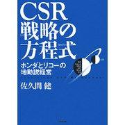 CSR戦略の方程式―ホンダとリコーの地動説経営 [単行本]