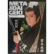 META-JiDAIGEKI by Kyomoto-MiX [単行本]