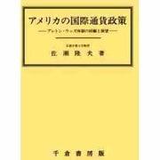 保険文化―リスクと日本人(保険学シリーズ〈13〉) [単行本]