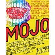 MOJO WEST―つっぱり野郎とアーティストたちのロックパラダイス [単行本]