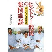 ヒンドゥー教徒の集団歌謡―神と人との連鎖構造 [単行本]