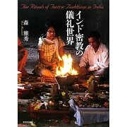 インド密教の儀礼世界(金沢大学人間社会研究叢書) [単行本]