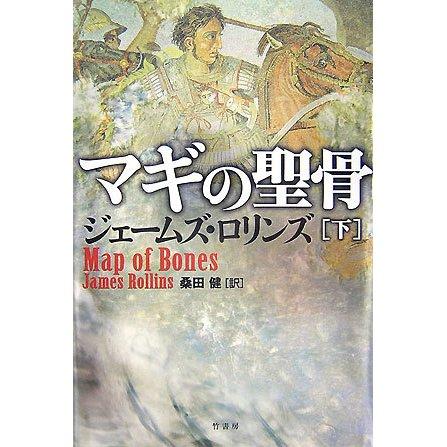 マギの聖骨〈下〉 [単行本]