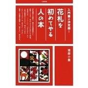 花札を初めてやる人の本―入門書の決定版! [単行本]