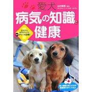 愛犬 病気の知識と健康 [単行本]